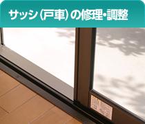 サッシ(戸車)の修理・調整)